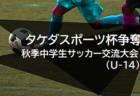 2020年度  JFA第24回全日本U-18女子サッカー選手権  東北大会 優勝はマイナビベガルタ仙台レディースユース!