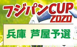 2020年度 第27回 関西小学生サッカー大会 芦屋予選 12/6結果速報!組合せ情報募集中です 次回12/20