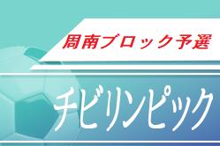 2020年度 チビリンピック大会U-11周南ブロック予選(山口) 予選結果掲載! 県代表チーム決定!
