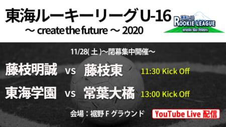 【YouTubeでライブ配信】11/28(土) 東海ルーキーリーグU-16 ~create the future~2020(クリエイト ザ フューチャー)
