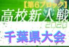 2020年度 千葉県高校新人サッカー大会  第7ブロック東葛飾、柏中央、我孫子など7代表が決定!県大会へ