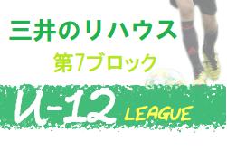 2020年度 三井のリハウスU-12サッカーリーグ 東京 第7ブロック 12/19まで結果掲載!次回日程募集中!