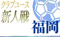 2020年度第34回福岡県U14クラブユースサッカー大会  優勝は筑後FC!
