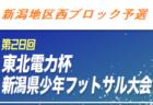 2020年度第28回東北電力杯新潟県少年フットサル大会 新潟地区西ブロック予選  優勝はclubF3!県大会出場2チーム決定!