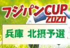 2020年度 第73回姫路市民大会 5年の部(関西小学生・チビリン姫路予選)兵庫 優勝はAC HIMEJI!