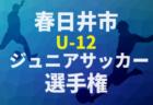 【日程・メンバー】2020年度ナショナルトレセン女子U-14〈後期〉関西 11/21~23 大阪府開催