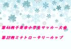 2020年度 SFA第11回佐賀県女子U-15フットサル大会 優勝はみやきなでしこクラブ!
