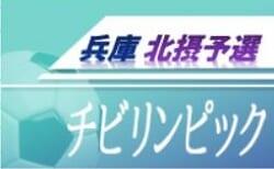 2020年度 第4回ワコーレ杯 チビリンピック2021 北摂予選(兵庫)12/6結果速報!決勝Tは12/20