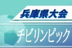 2020年度 第4回ワコーレ杯 チビリンピック2021 兵庫県大会 優勝はヴィッセル神戸!ジンガ三木も関西大会へ!