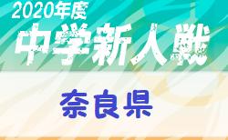 2020年度 第54回奈良県中学校サッカー新人大会 予選リーグ組合せ掲載!12/13,20開催!