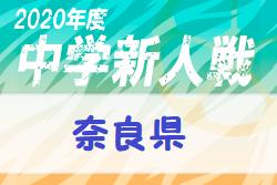 2020年度 第54回奈良県中学校サッカー新人大会 1/17結果速報!情報をお待ちしています!