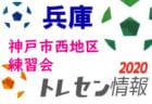 【練習会】神戸市西地区トレセン 練習会メンバー参加一覧(兵庫)