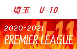 2020‐2021 プレミアリーグ埼玉U-10 11/15時点結果更新!次節日程お待ちしています。