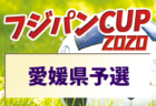 北海道・東北地区の今週末のサッカー大会・イベント情報【11月21日(土)、~23日(月祝)】