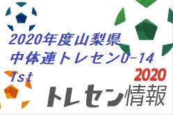 【メンバー掲載】2020年度山梨県中体連トレセンU-14 1st 11/23開催