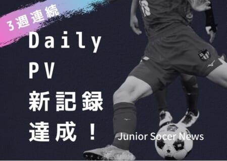 【記録更新】ジュニアサッカーNEWSが1日832,567PV獲得