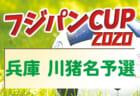 2020年度 第4回中国大学サッカー新人戦 優勝はIPU・環太平洋大学!