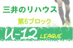 2020年度 三井のリハウスU-12サッカーリーグ 東京 第6ブロック 12/20結果掲載!次回日程募集中!