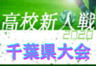 2020年度 千葉県高校新人サッカー大会 兼2021年度関東高等学校体育大会千葉県予選   各ブロック予選開催中!予選結果情報お待ちしています!本選は2021/1/16開幕