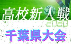 【延期・3/21~1回戦再開予定】2020年度 千葉県高校新人サッカー大会  組合せ掲載!