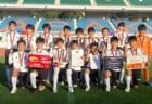 2020年度 NTT西日本グループカップ 第53回静岡県ユースU-12サッカー大会 西部天竜東地区予選  優勝は掛川JFC!県大会出場8チーム決定!