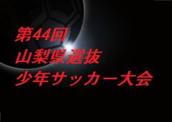 2020年度第44回山梨県選抜少年サッカー大会 組合せ募集!12/13開催