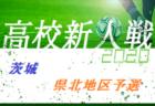 2020年度 AGFカップ 第32回三重県中学生新人サッカー大会 クラブの部 第1代表はヴェルデラッソ!第2代表はグランリオ鈴鹿!