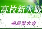 2020年度福島県高校新人体育大会サッカー競技(女子) 優勝は尚志高校!