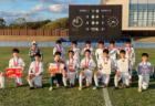 2020年度 横須賀市中学校サッカー新人戦 (神奈川県) 優勝は田浦中!全結果情報ありがとうございます!