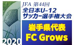 がんばれFC GROWS!2020年度 第44回全日本U-12サッカー選手権 岩手県代表・FC GROWS紹介