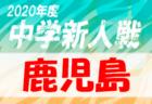 2020年度 JFA U-12サッカーリーグ山梨 甲府峡東グループ③日程終了!次回日程お待ちしています