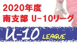 2020年度南支部U-10リーグ(U10フェスティバル南支部予選) 広島県 1/17開催!