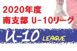2020年度南支部U-10リーグ(U10フェスティバル南支部予選) 広島県 11/29結果速報!