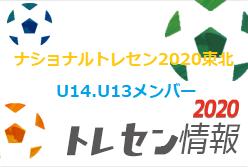 【メンバー】ナショナルトレセン2020東北(11/23) U-14、U-13メンバー掲載!