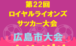 2020年度 第22回ロイヤルライオンズサッカー大会 広島市大会 広島県 1/24開催 組合せ掲載!