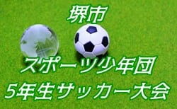【大会中止】2020年度 堺市スポーツ少年団5年生サッカー大会(大阪)12/6,12開催!