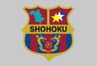 神奈川湘北FCジュニアユース クラブ説明会 12/5,19開催!サッカークリニックは12/4,18開催!2021年度 神奈川県