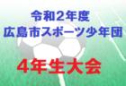 2020年度宮崎県U-16リーグ戦 結果入力おまちしています