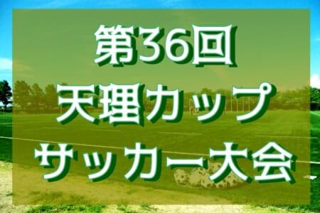 2020年度 第36回天理カップサッカー大会(大阪)優勝は春日丘!