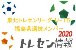 【メンバー】東北トレセンリーグU-15(11/22)福島県選抜メンバー掲載!