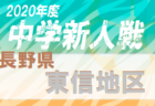 2020年度 全日本U-12サッカー選手権 神奈川県予選 かもめグループ トーナメント戦 TDFC・ESFORCO・LONDRONAがブロック優勝&県中央大会進出!! 情報ありがとうございます!全結果掲載!