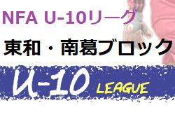 2020年度  NFA U-10リーグ 東和・南葛ブロック(奈良県開催) 1/16,17結果速報!情報をお待ちしています!