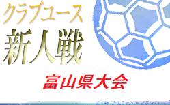 2020年度 富山県クラブユース新人戦U-14 11/23までの結果更新!次回12/5