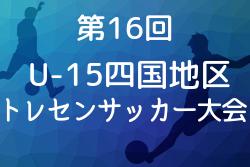 2020年度 第16回U-15四国地区トレセンサッカー大会(高知県)優勝は中部Bトレセン(徳島)