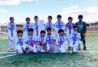 2020年度 U-11栃木県少年サッカー大会 下都賀予選大会 優勝はSAKURA FC!U-11県大会出場全10チーム決定!!