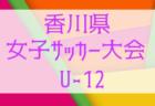 2020年度 高円宮杯JFA全日本U-15サッカー選手権 関東大会 FC多摩・マリノス・レイエス・アルディージャがブロック優勝&全国大会進出!結果表更新!
