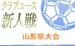 2020年度 山形県クラブユースU-13 組合せ掲載!11/28.29開催