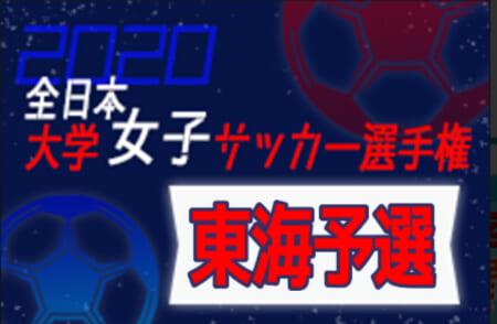 2020年度 第29回全日本大学女子サッカー選手権大会  東海地区予選  中京大学、静岡産業大学がインカレ全国出場!
