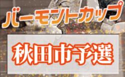 2020年度 第37回秋田市少年フットサル大会U-11  バーモントカップ秋田市予選 1/30~開催!組み合わせ決定