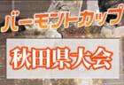 2020年度第34回九州中学校U-14サッカー大会(鹿児島県開催)優勝は神村学園中等部!
